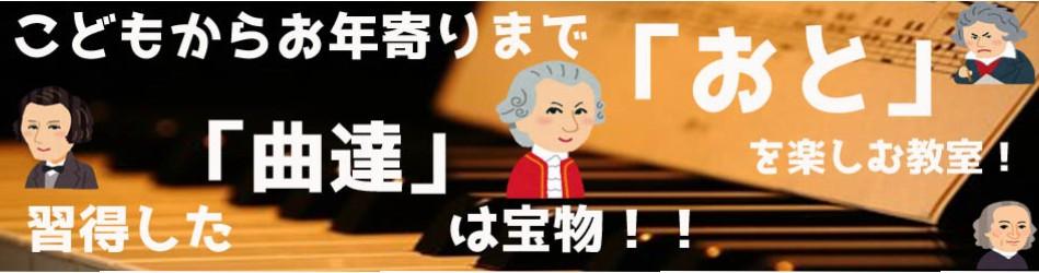 小国ピアノ教室キャッチ